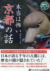 本当は怖い京都の話 (<CD> [オーディオブックCD]) [ 倉松知さと ]
