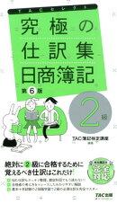 究極の仕訳集 日商簿記2級 第6版