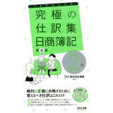 究極の仕訳集日商簿記2級第6版 (TACセレクト)