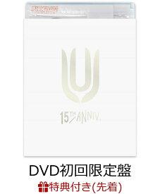 【先着特典】UNISON SQUARE GARDEN 15th Anniversary Live『プログラム15th』at Osaka Maishima 2019.07.27(DVD初回限定盤)(B3カレンダーポスター付き) [ UNISON SQUARE GARDEN ]
