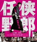 任侠野郎【Blu-ray】