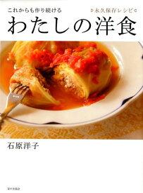 【謝恩価格本】これからも作り続ける わたしの洋食 永久保存レシピ [ 石原洋子 ]