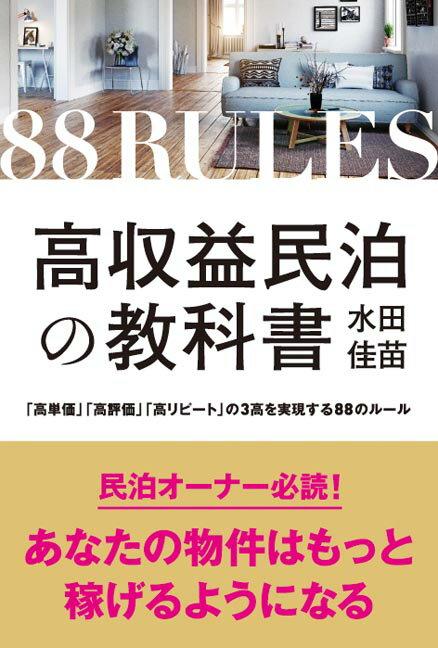 高収益民泊の教科書 [ 水田佳苗 ]
