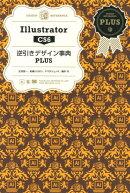 Illustrator CS6逆引きデザイン事典PLUS