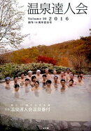 温泉達人会(volume 10)