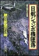 日航ジャンボ機墜落