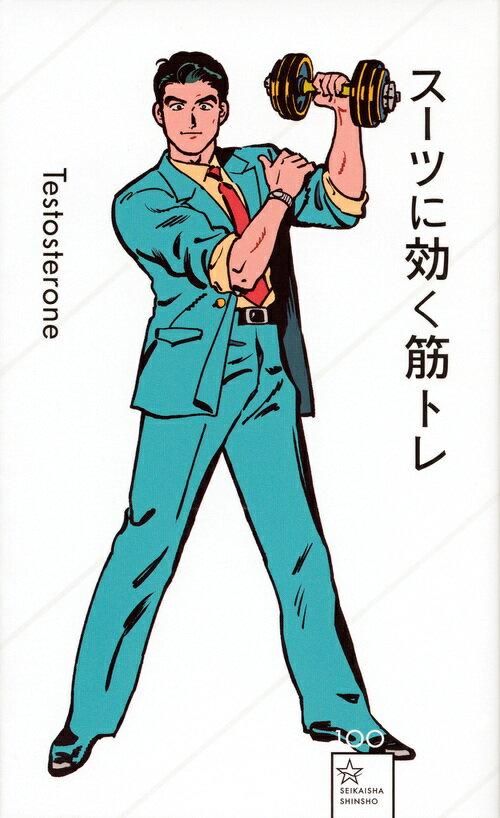 スーツに効く筋トレ (星海社新書) [ Testosterone ]
