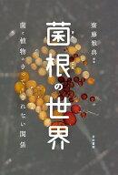 菌根の世界