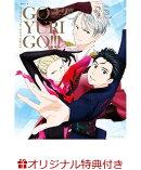 【楽天ブックス限定特典付】「ユーリ!!! on ICE」公式ファンブック GO YURI GO!!!