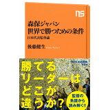 森保ジャパン世界で勝つための条件 (NHK出版新書)