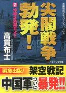 尖閣戦争勃発!(2)