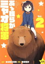 あゝ我らがミャオ将軍 2 (ゼノンコミックス) [ もりちか ]