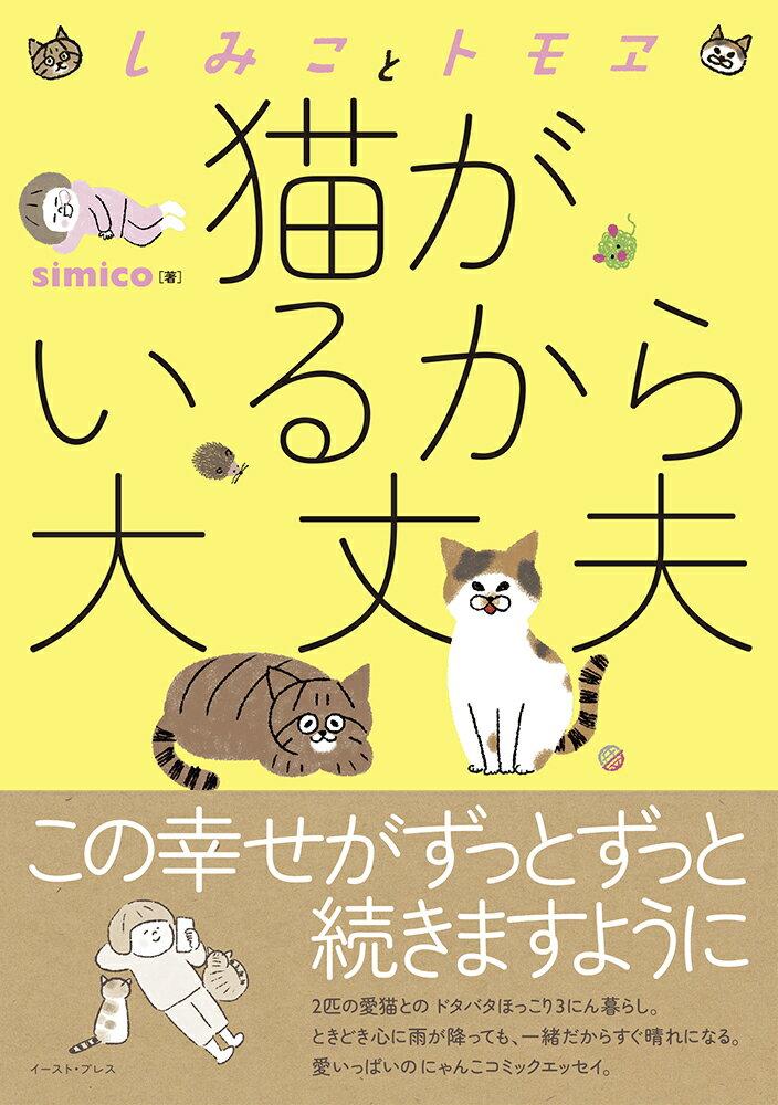 猫がいるから大丈夫 しみことトモヱ (コミックエッセイの森) [ simico ]