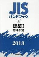 JISハンドブック2018(8)