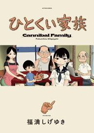 ひとくい家族(1) (アクションコミックス) [ 福満しげゆき ]