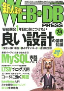 WEB+DB PRESS(vol.74)