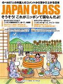 JAPAN CLASS 第19弾 そうそう!これがニッポンて国なんだよ!