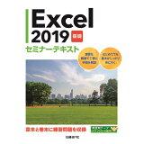 Excel2019基礎セミナーテキスト