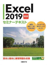 Excel 2019 基礎 セミナーテキスト [ 日経BP社 ]