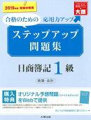 ステップアップ問題集日商簿記1級商簿・会計(2019年度受験対策用)