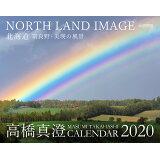 高橋真澄カレンダー 北海道富良野・美瑛の風景(2020) ([カレンダー])