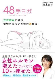 48手ヨガ 江戸遊女に学ぶ女性ホルモンと体力活性法 [ 鈴木 まり ]