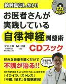 【バーゲン本】絶対真似したい!お医者さんが実践している自律神経調整術CDブック