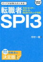テストセンター・SPI3-G・WEBテスティング対応 転職者SPI3 [ 中村一樹 ]