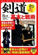 剣道基本と戦術