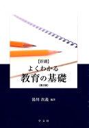 〈新編〉よくわかる教育の基礎第2版