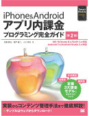 iPhone&Androidアプリ内課金プログラミング完全ガイド 第2版