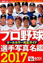 プロ野球選手写真名鑑(2017)
