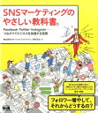 SNSマーケティングのやさしい教科書。 Facebook・Twitter・Instagra [ グローバルリンクジャパン ]