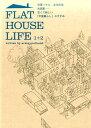 FLAT HOUSE LIFE 1+2 [ アラタ・クールハンド ]