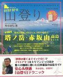 【バーゲン本】ステップアップ山登り2 塔ノ岳・赤坂山高島トレイル