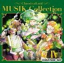 クラシカロイド MUSIK Collection Vol.4 [ (アニメーション) ]