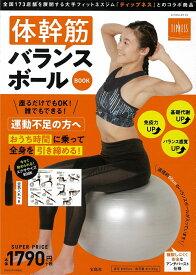 体幹筋バランスボールBOOK produced by TIPNESS