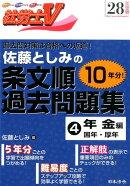 社労士V佐藤としみの条文順過去問題集(28年受験 4(年金編))