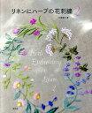 リネンにハーブの花刺繍(2) Totsuka Embroidery [ 戸塚貞子 ]