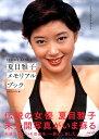 FEMME FATALE夏目雅子メモリアルブック [ マガジンハウス ]