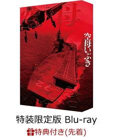 【先着特典】空母いぶき(特装限定版)(空母いぶきエンブレム入りマルチクロス付き)【Blu-ray】 [ 西島秀俊 ]