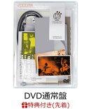 【先着特典】UNISON SQUARE GARDEN 15th Anniversary Live『プログラム15th』at Osaka Maishima 2019.07.27(DVD通常…
