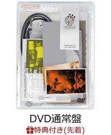 【先着特典】UNISON SQUARE GARDEN 15th Anniversary Live『プログラム15th』at Osaka Maishima 2019.07.27(DVD通常盤)(B3カレンダーポスター付き) [ UNISON SQUARE GARDEN ]