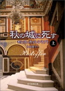 秋の城に死す(上)