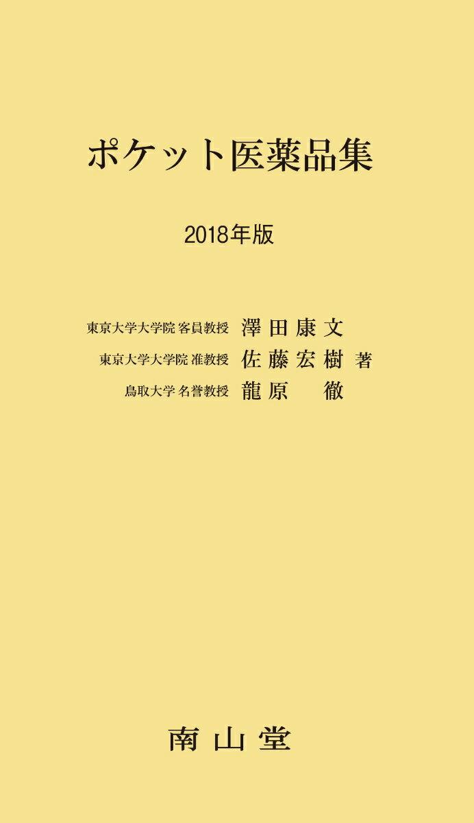 ポケット医薬品集<2018年版> [ 澤田康文 ]