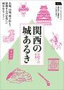 関西の城あるき (エルマガMOOK)