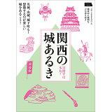 関西の城あるき (LMAGA MOOK)