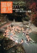 温泉達人会(volume 11)