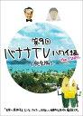 バナナTV 〜ハワイ編 The FINAL〜 【完全版】 [ バナナマン ]
