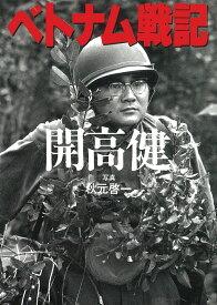 ベトナム戦記 (朝日文庫) [ 開高健 ]